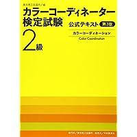 カラーコーディネーター検定試験2級公式テキスト カラーコーディネーション