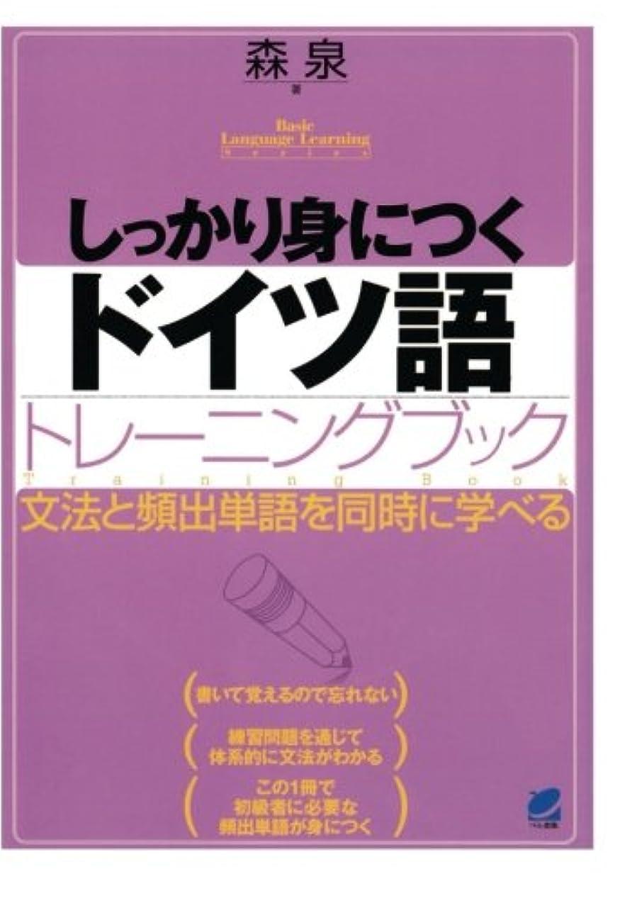 敵対的スーパーフレアしっかり身につくドイツ語トレーニングブック(CDなしバージョン)