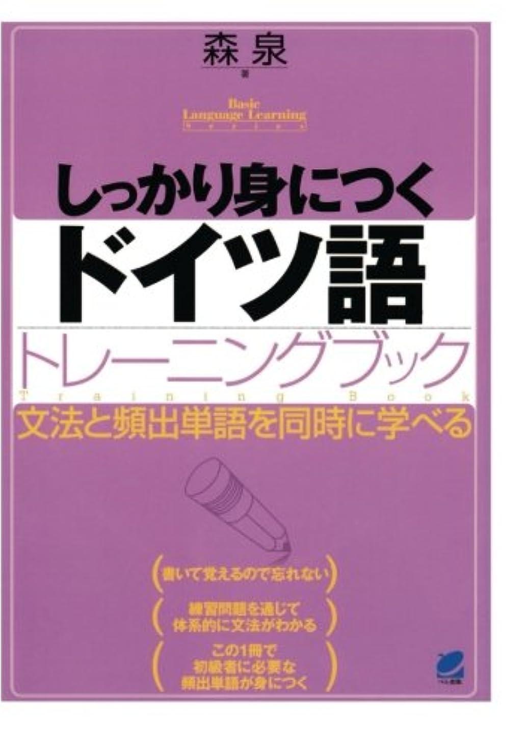 みすぼらしい悪化させる勇敢なしっかり身につくドイツ語トレーニングブック(CDなしバージョン)