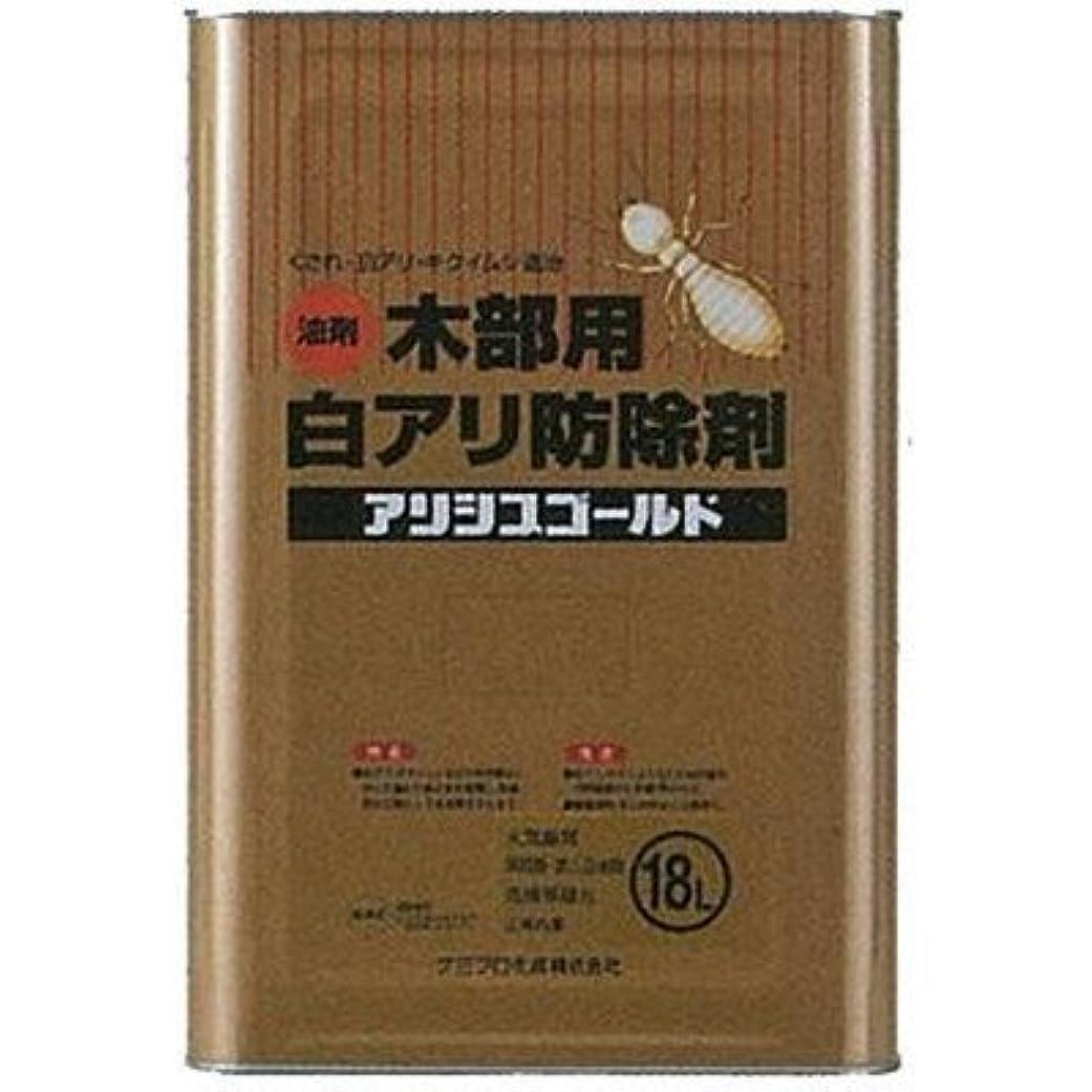 効率的にアナログ聖職者木部用白アリ防除剤 アリシスゴールド 18L 無色