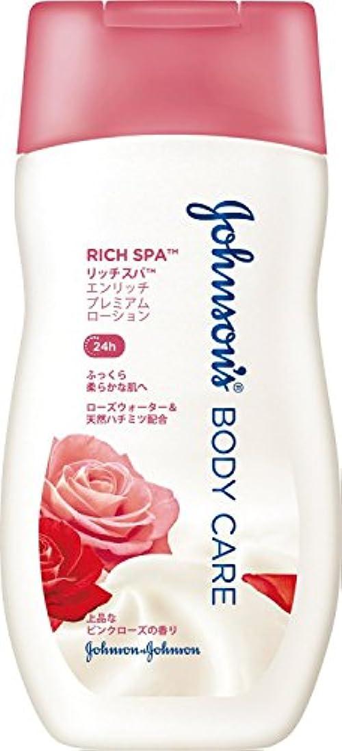 突然カロリー見込みジョンソンボディケア リッチスパ エンリッチプレミアムローション 上品なピンクローズの香り 200g