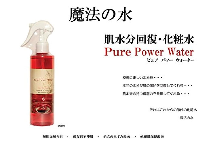 基礎化粧水 Pure Power Water 化粧水 マイナスイオン ブースター 魔法の化粧水