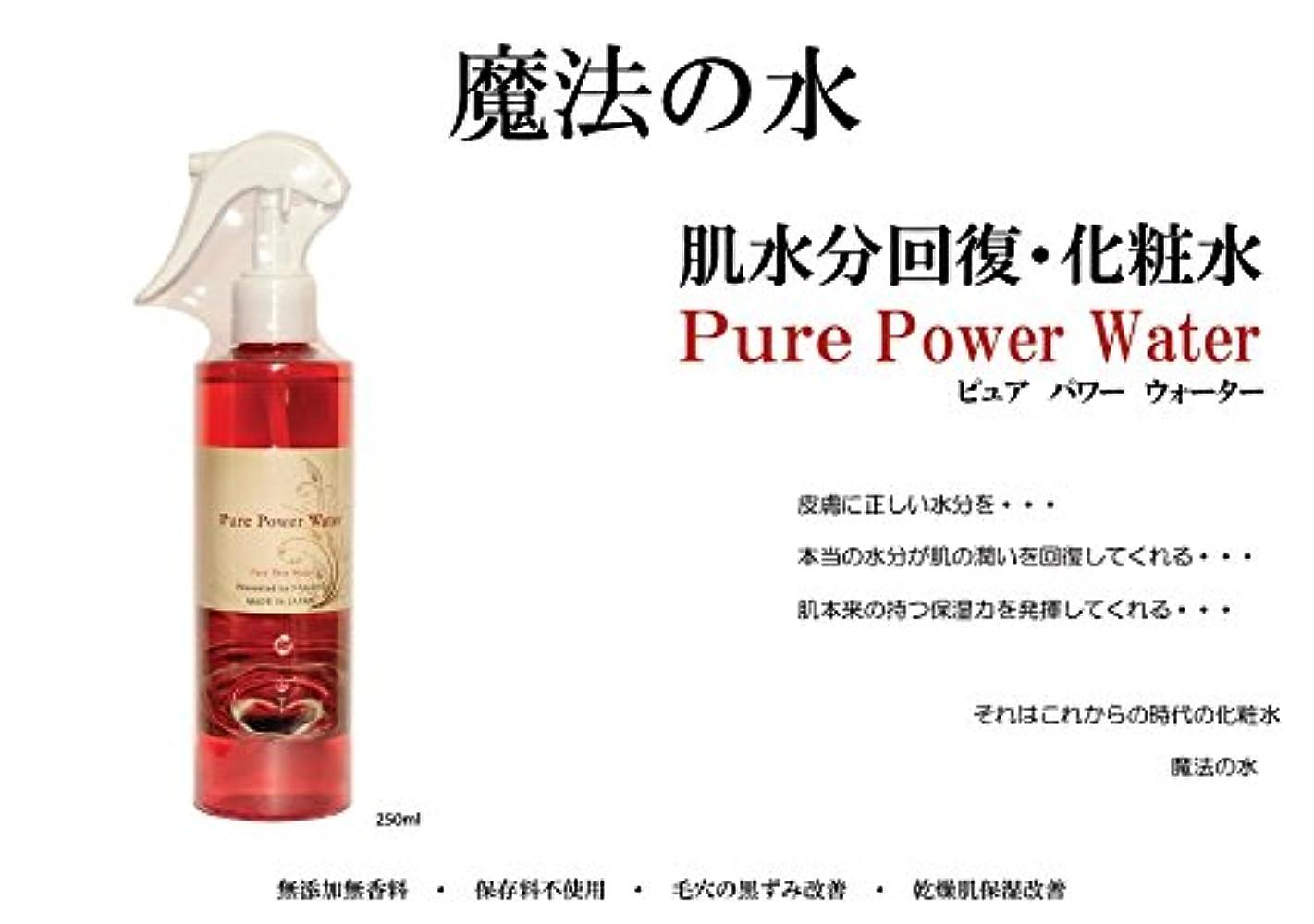機関車要旨マーク基礎化粧水 Pure Power Water 化粧水 マイナスイオン ブースター 魔法の化粧水