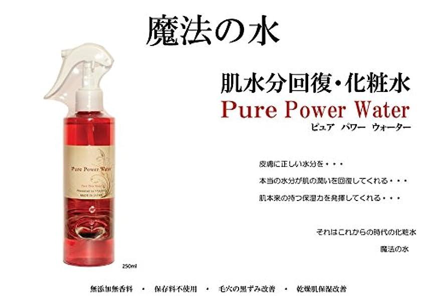 モルヒネフィッティングブート基礎化粧水 Pure Power Water 化粧水 マイナスイオン ブースター 魔法の化粧水