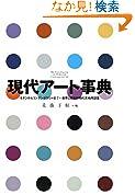 現代アート事典 モダンからコンテンポラリーまで世界と日本の現代美術用語集