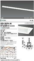 山田照明 昼白色LEDベースライト(FHF45W×2相当)(60×1226mm) DD-3271-N