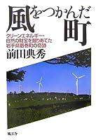 風をつかんだ町―クリーンエネルギー・自然の財宝を掘りあてた岩手県葛巻町の奇跡