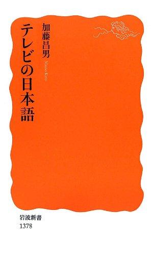 テレビの日本語 (岩波新書)の詳細を見る