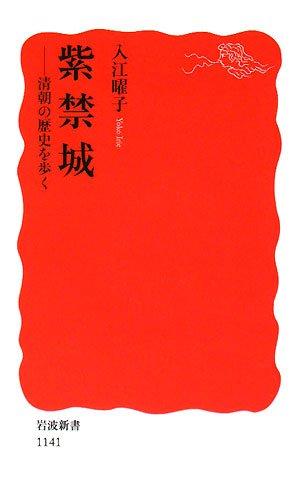 紫禁城―清朝の歴史を歩く (岩波新書)の詳細を見る