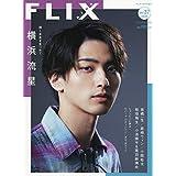 FLIX plus vol.37(フリックスプラス)FLIX2020年10月号増刊