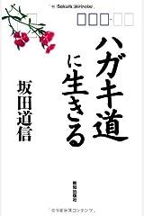 ハガキ道に生きる 単行本(ソフトカバー)
