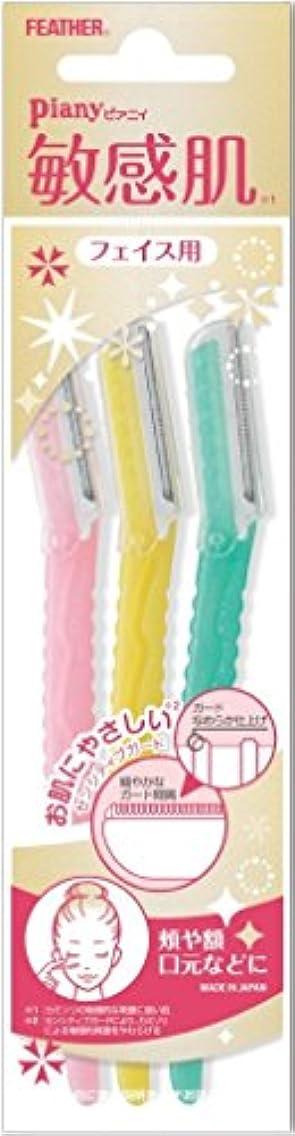 運ぶ洗う寄託フェザー安全剃刀 ピアニィ 敏感肌 フェイス用 ガード付 3本入