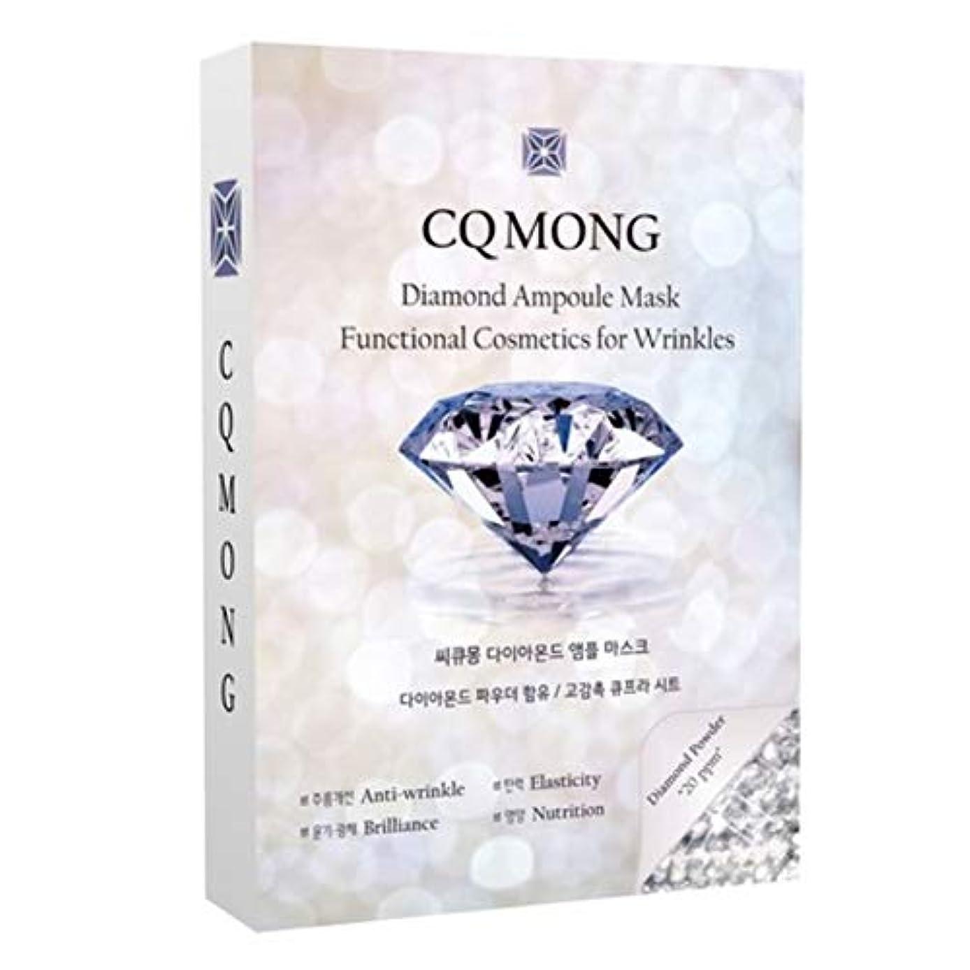 エレクトロニック転送底CQMONG Diamond ampoule Mask 男女共用 マスクパック 1ボックス(10枚)[海外直送品]