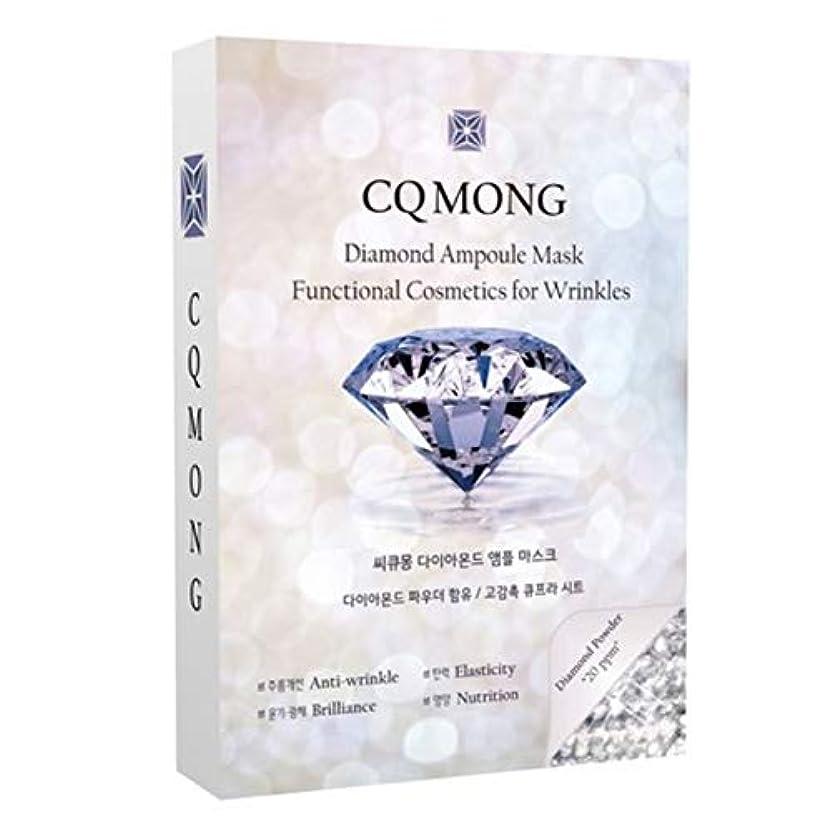 充実有名南アメリカCQMONG Diamond ampoule Mask 男女共用 マスクパック 1ボックス(10枚)[海外直送品]