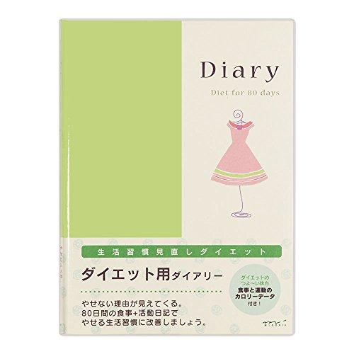 ミドリ 手帳 HF ダイアリー 生活改善ダイエット用 A5 26053006