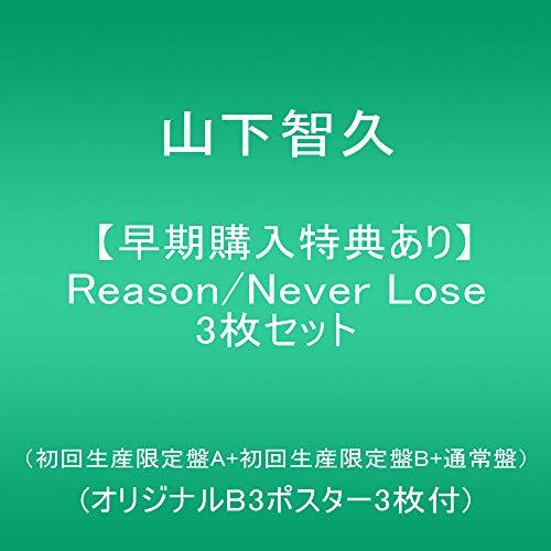 【早期購入特典あり】Reason/Never Lose 3枚セット(初回生産限定盤A+初回生産限定盤B+通常盤)(オリジナルB3ポスター3枚付)