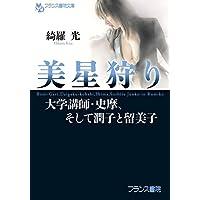 美星狩り 大学講師・史摩、そして潤子と留美子 (フランス書院文庫)