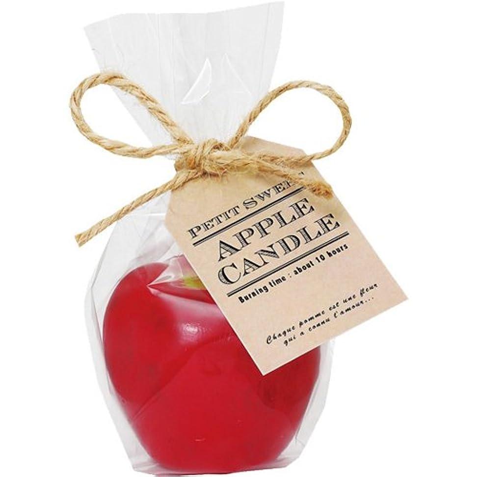 エッセンス付ける特別なカメヤマキャンドルハウス プチスイートアップルフローティングキャンドル レッド アップルの香りつき