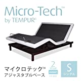 マイクロテック by テンピュール アジャスタブルベース S シングル 電動ベッドフレーム 幅97×L195cm