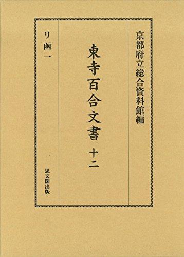 東寺百合文書(十二)
