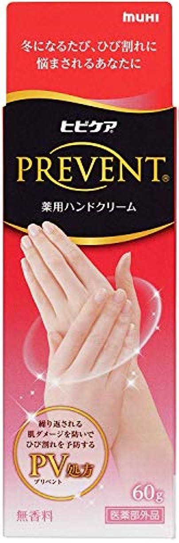 八盟主通信網[医薬部外品] 池田模範堂 ヒビケアプリベント 60g×2個セット