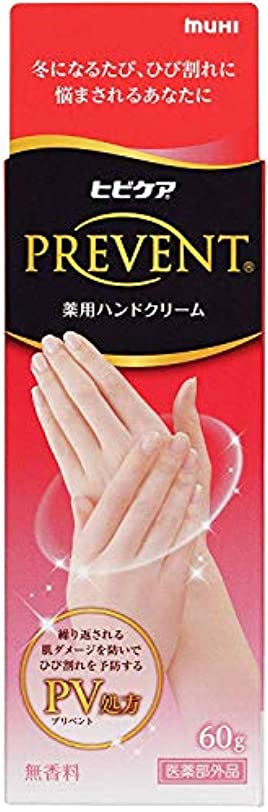 寸前うまくやる()クルーズ[医薬部外品] 池田模範堂 ヒビケアプリベント 60g×3個セット