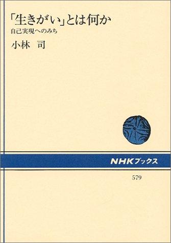 「生きがい」とは何か 自己実現へのみち (NHKブックス)の詳細を見る