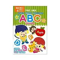 ショウワノート口唱法おけいこ ABC 088-4060-21