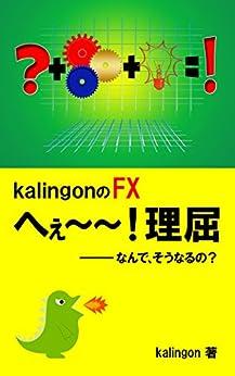 [kalingon]のkalingonのFXへぇ~~~!理屈: なんでそうなるの?