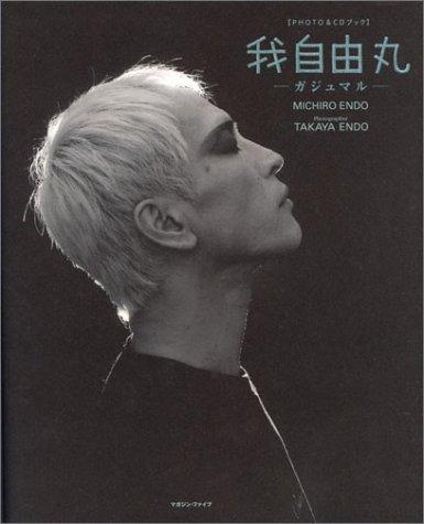 我自由丸(ガジュマル) (Digital Diskブックシリーズ (第3弾))