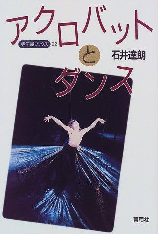 アクロバットとダンス (寺子屋ブックス)