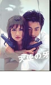 映画パンフレット 「天使の牙」原作:大沢在昌 監督:西村了 出演:大沢たかお、佐田真由美