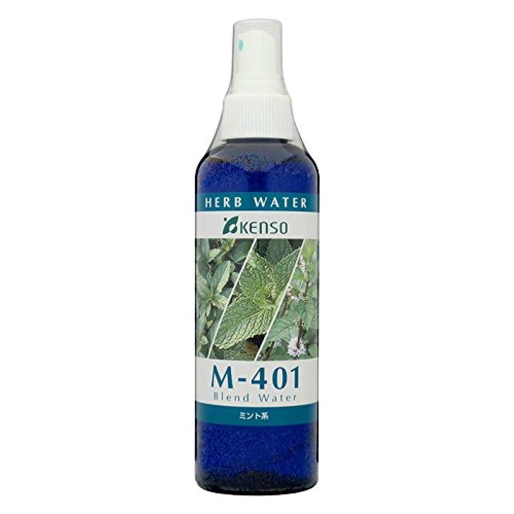 病気のアクセサリーブームケンソー M401ミント系ブレンドウォーター 200ml (KENSO 国産ハーブウォーター)