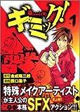 ギミック! / 金成 陽三郎 のシリーズ情報を見る