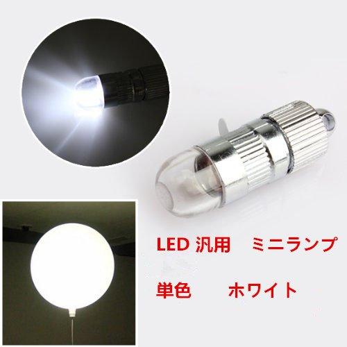 LED 汎用 ライト 光る風船 用 ランプ ホワイト 風船に...