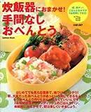 炊飯器におまかせ!手間なしおべんとう―Very Easy! (Gakken Mook)