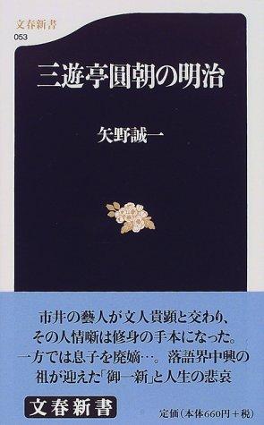 三遊亭円朝の明治 (文春新書)