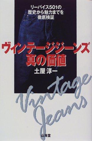 ヴィンテージジーンズ真の価値—リーバイス501の歴史から魅力までを徹底検証
