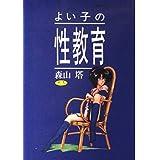 よい子の性教育 (別冊エースファイブコミックス)