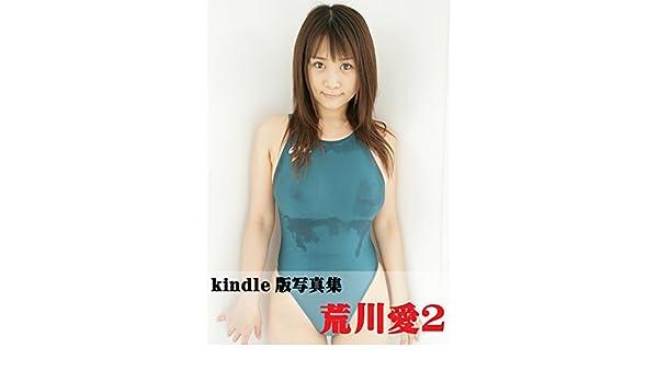 Amazon.co.jp: 荒川愛2 eBook: ...
