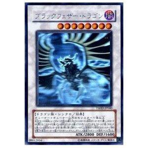 遊戯王 TSHD-JP040-HG 《ブラックフェザー・ドラゴン》 Holographic