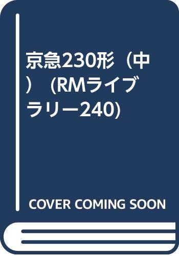 [画像:京急230形(中) (RMライブラリー240)]