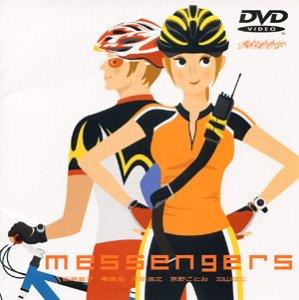 メッセンジャー [DVD]
