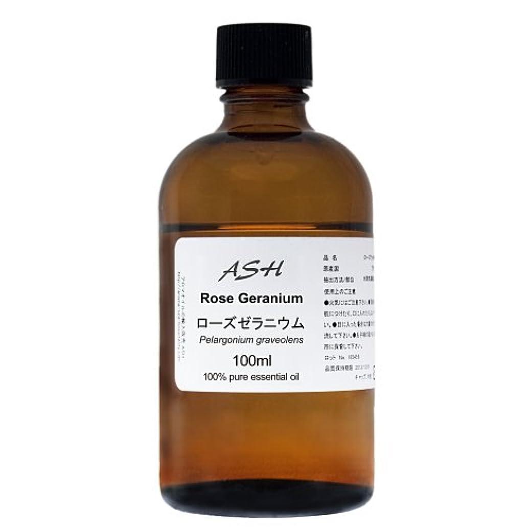 ドラマ事業内容おとなしいASH ローズゼラニウム エッセンシャルオイル 100ml AEAJ表示基準適合認定精油