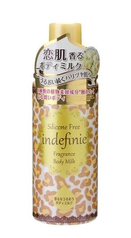 レモン反乱円形のインディフィニ フレグランスボディミルク ホワイトブーケ 280ml
