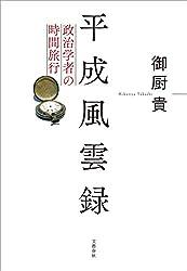 御厨 貴 (著)新品: ¥ 1,400