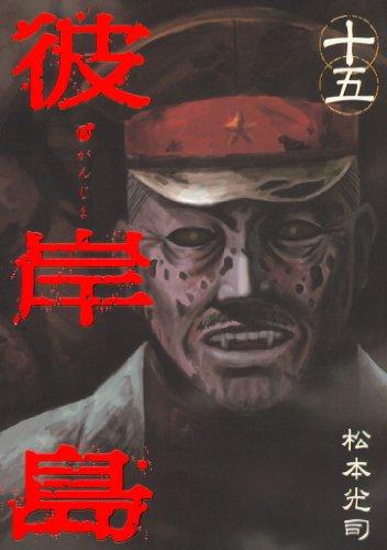 彼岸島(15) (ヤングマガジンコミックス)
