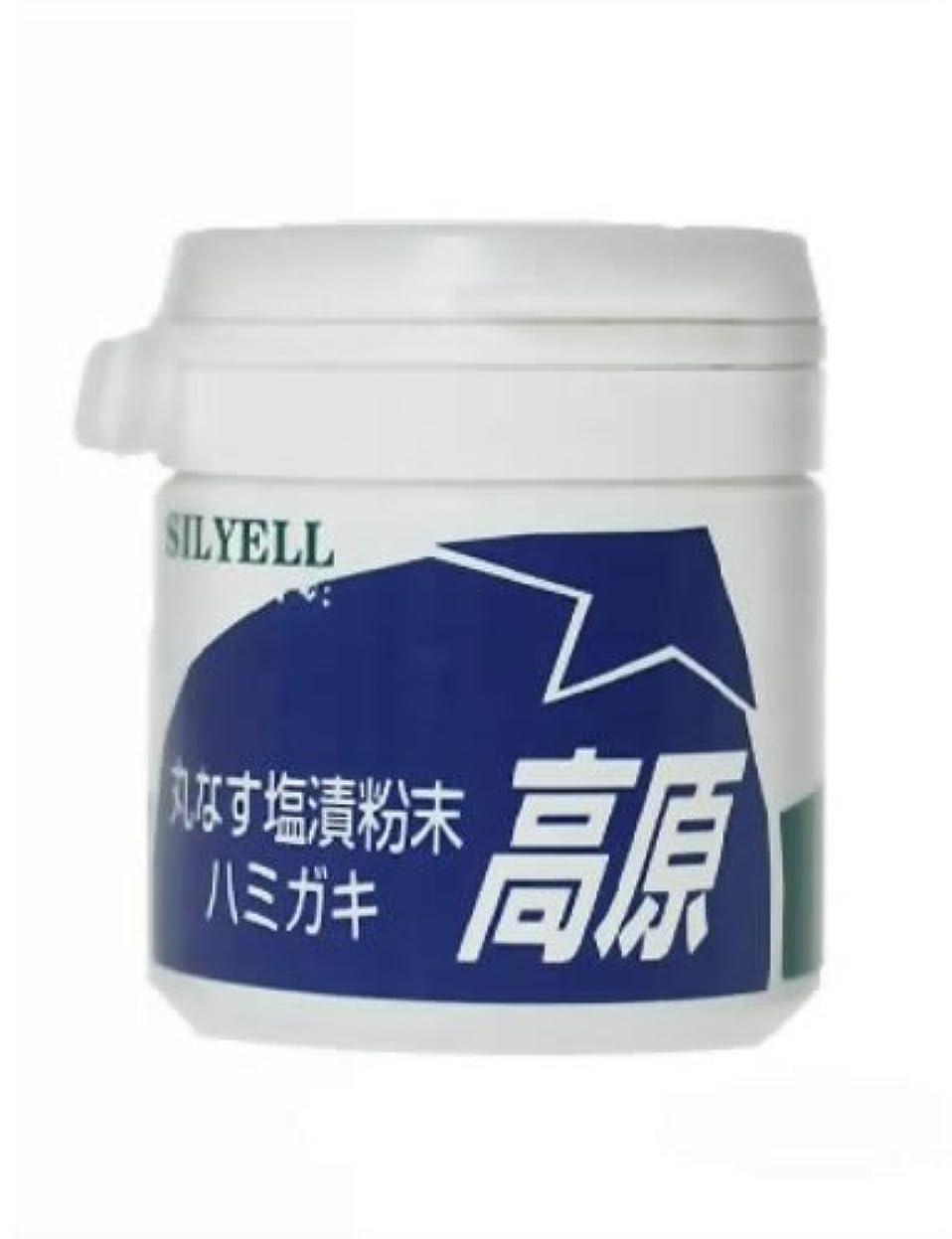 延ばす自然品種丸なす塩漬粉末ハミガキ 高原 50g