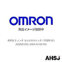 オムロン(OMRON) A22NS-2ML-NWA-G100-NN 非照光 2ノッチ セレクタスイッチ (不透明 白) NN-