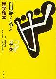 白川静さんに学ぶ漢字絵本 足の巻